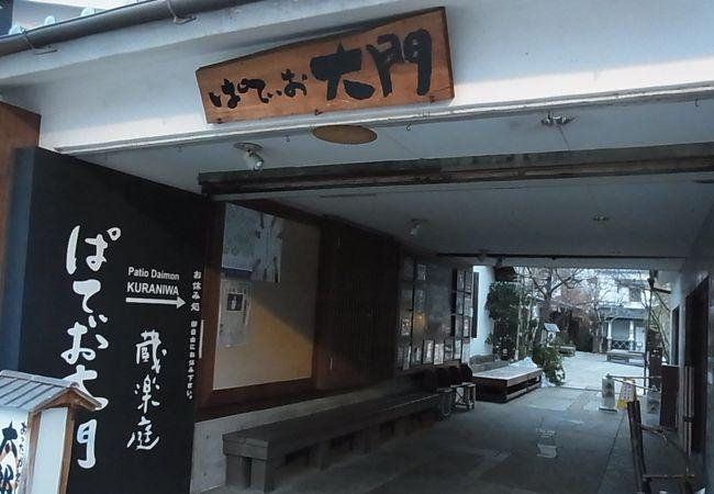ぱてぃお大門 蔵楽庭