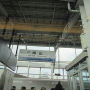 山陽の拠点駅、岡山