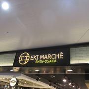 JR新大阪駅でJR西日本の在来線の改札内にある商業施設です