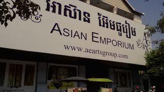 Asian Emporium