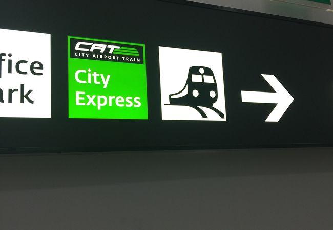 シティ エアポート トレイン(CAT)