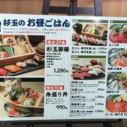 美味しく安い寿司屋さんができました