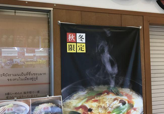 8番ラーメン 金津店