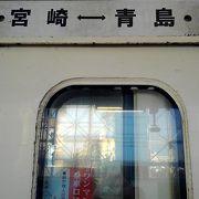 宮崎駅から青島駅まで行きました。