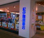 紀伊國屋書店 (ららぽーと豊洲店)