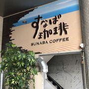 スタバはないけど「すなば」はある? から始まったコーヒー店