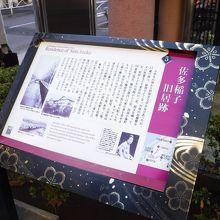 佐多稲子旧居跡