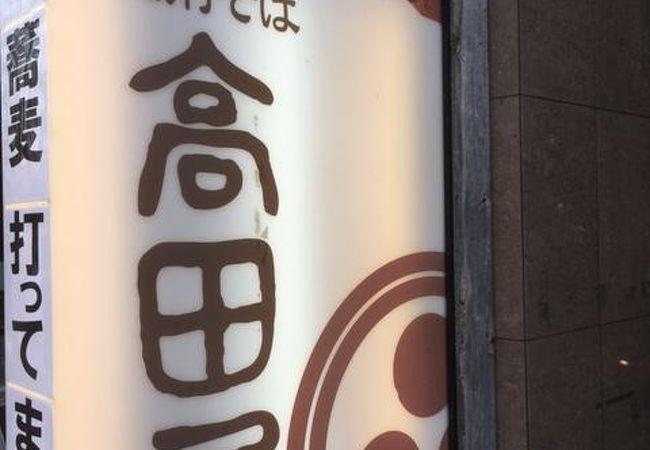 高田屋 千駄ヶ谷店