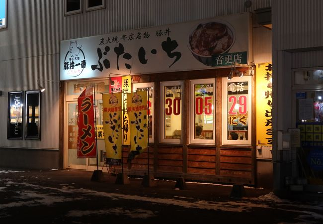 豚丼一番ぶたいち 音更店