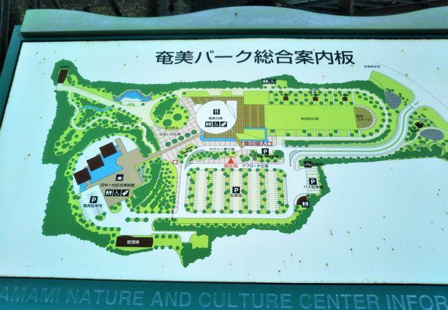 奄美空港近くのテーマパーク