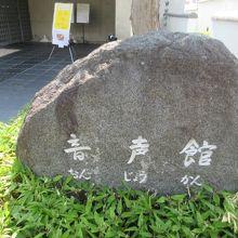 奈良市音声館