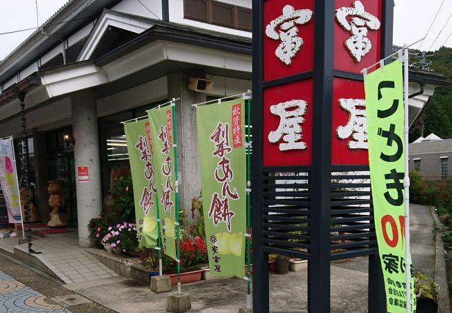 観光会館 安富屋 レストラン