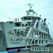 加計呂麻島へ…