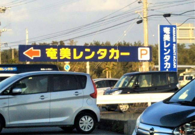 奄美レンタカー (名瀬本社営業所)