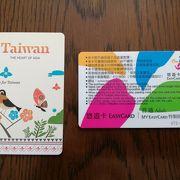 台湾中で使える