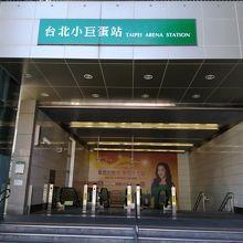 MRT台北小巨蛋駅