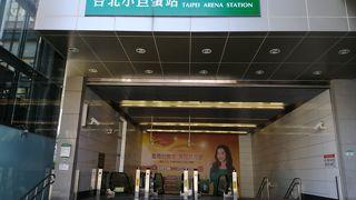 台北アリーナに隣接