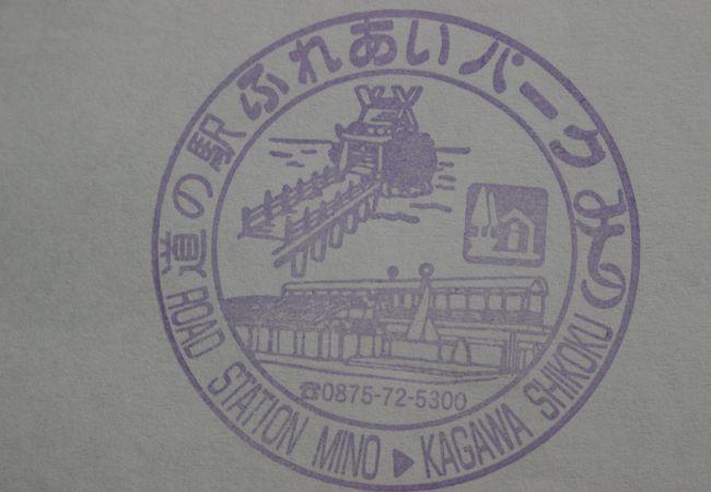 71番礼所・弥谷寺の前にある道の駅です