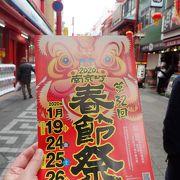 神戸のチャイナタウン
