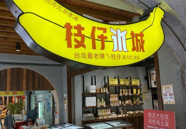 枝仔冰城 (旗山本店)
