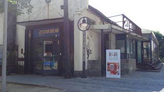 二十号倉庫