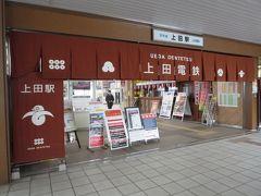 上田のツアー