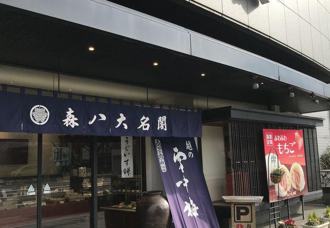 御菓子司 森八大名閣 本店