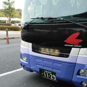 広島駅から広島空港へ
