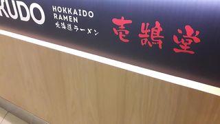 壱鵠堂 (313 サマセット店)