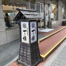 一乃穂 秋田駅トピコ