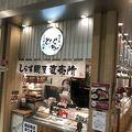 写真:とびっちょ Terrace Mall 湘南店