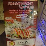 オムタコを食べました