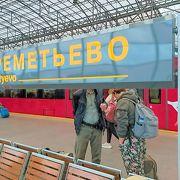 シェレメーチエヴォ国際空港駅