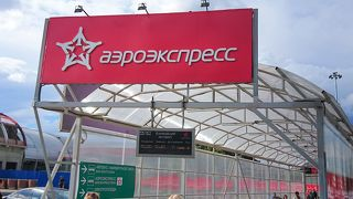 ドモジェドボ国際空港駅