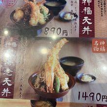 天ぷら海鮮 神福