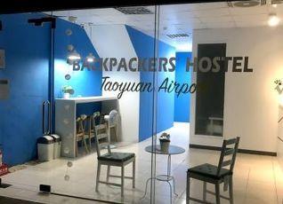 バックパッカーズ ホステル 桃園空港 写真