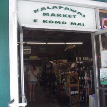 カラパワイマーケット
