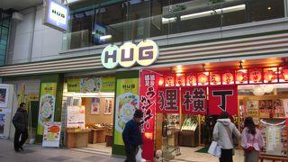 道産食彩HUGマート