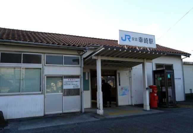 安芸幸崎駅