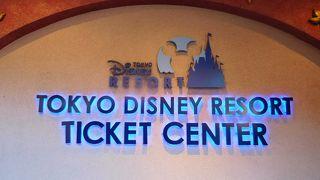 東京ディズニーリゾート チケットセンター (イクスピアリ内)