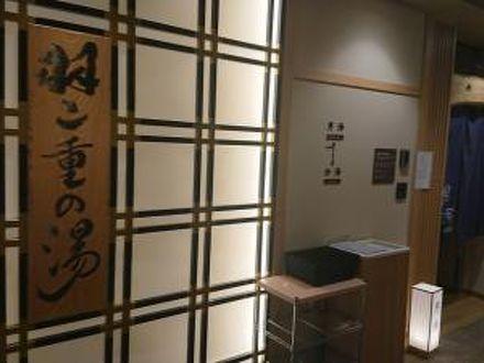 天然温泉 羽二重の湯 ドーミーイン福井 写真