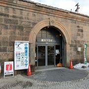 小樽の観光案内所です。 入場無料です。