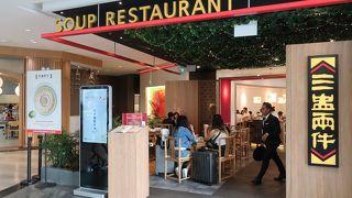 三盃雨件 スープレストラン (チャンギ国際空港店)