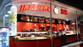 ジンジンアジアレストラン