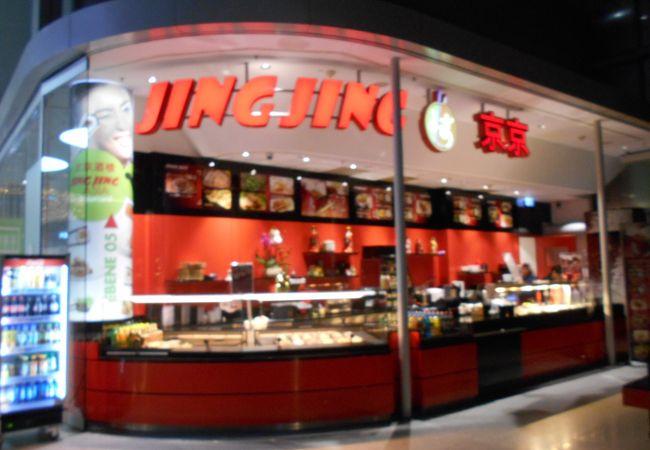 空港内にあるアジア料理のお店です