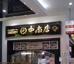 田中商店 ダイバーシティ東京プラザ店