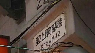 第2上野町橋 高架橋