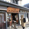 旧名取高三郎商店(山梨県出身の金物商)の建物です。