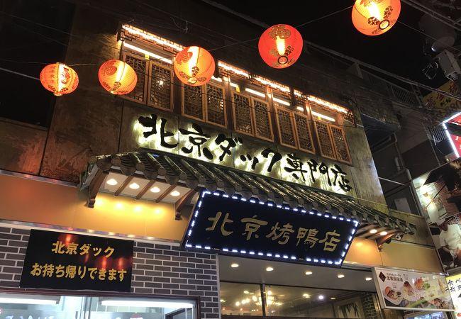 北京ダック食べ放題がうれしい