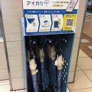 東京駅 アイカサ